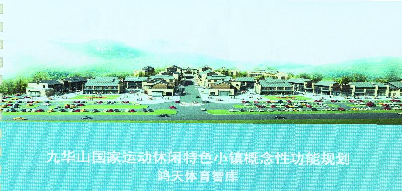 九华山国家特色体育小镇概念性功能规划
